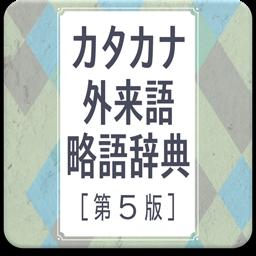 現代用語の基礎知識 2014