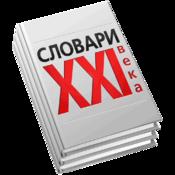 XXI Century Dictionaries.