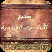 Saheeh Al Ahadeeth AlQodsia