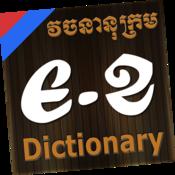 English-Khmer-English Dictionary