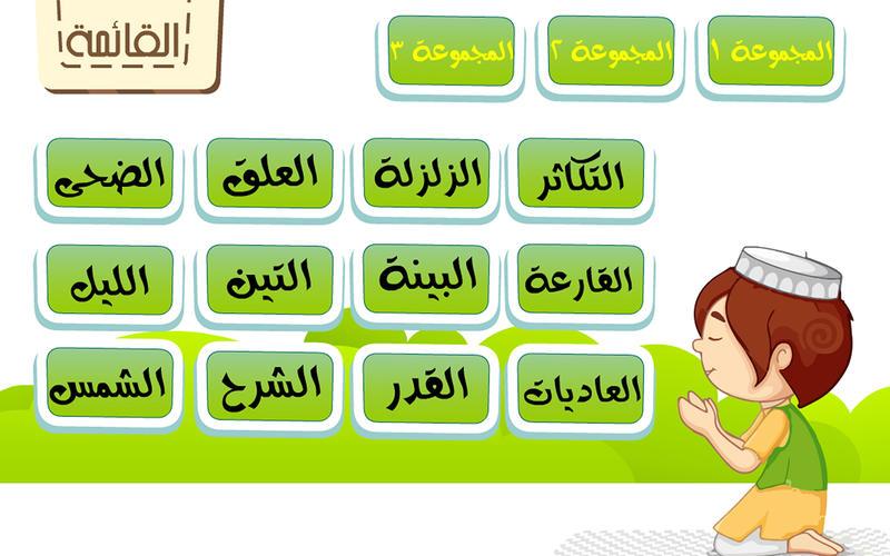 Juz` Amma Al Quran Al Kareem for Muslim Kids  جزء عم للأطفال - تحفيظ القران الكريم و تعليم اطفال الاسلام تفسير القرآن